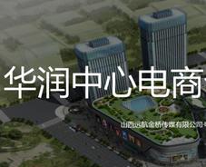华润中心电商合…
