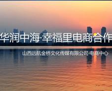 华润中海·幸福…