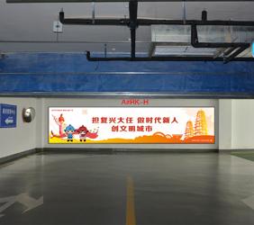 晋阳湖地下停车…